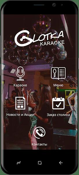 Мобильное приложение Glotka